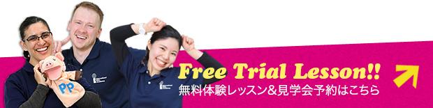 無料体験レッスン&見学予約はこちら - Free Trial Lesson!!