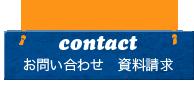 資料請求 - Request for Information