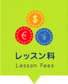 レッスン料 - Lesson Fees
