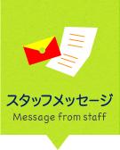 スタッフメッセージ - Messages from staff
