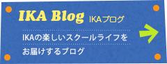 IKAの楽しいスクールライフをお届けするブログ - IKA Blog