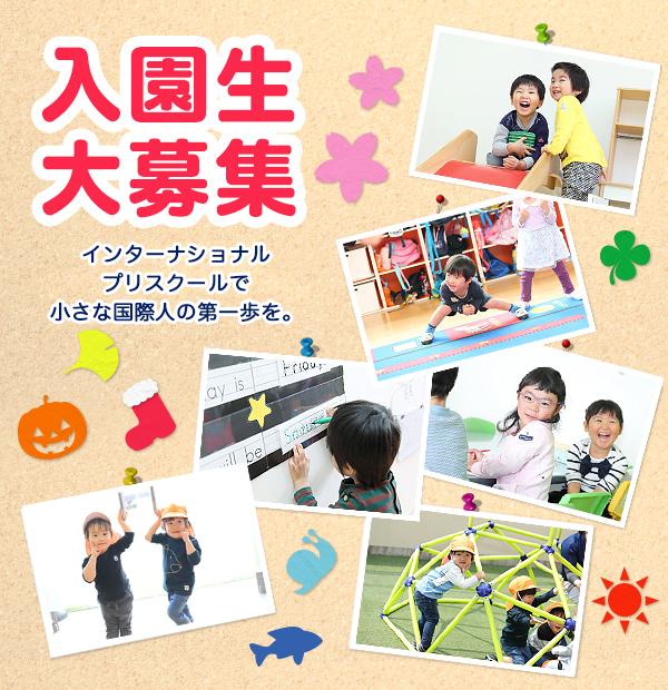 入園生大募集-英語の幼稚園で小さな国際人の第一歩を。