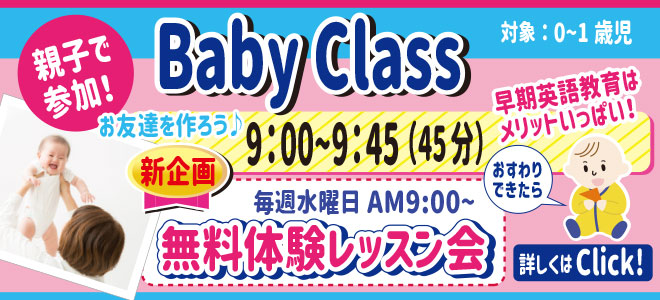 インターナショナルキッズアカデミー(IKA)babyクラス