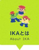 IKAとは - About IKA
