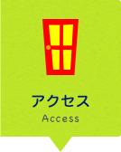 アクセス - Access