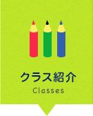 クラス紹介 - Classes