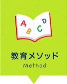 教育メソッド - Method
