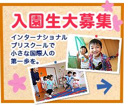 入園生大募集 - 英語の幼稚園で小さな国際人の第一歩を。